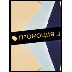 Унгарска панама ПРОМО КОМПЛЕКТ - 14, 16 Ct